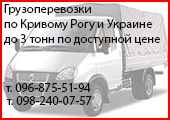 Грузоперевозки по Кривому Рогу и Украине до 3 тонн по доступным ценам